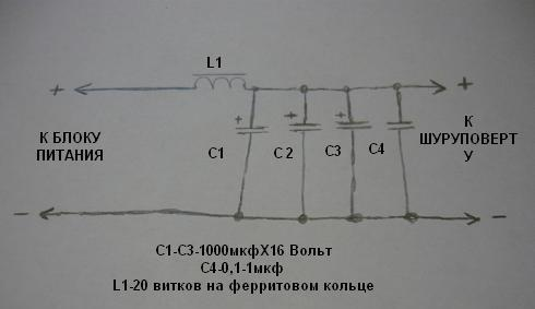 Схема LC-фильтра
