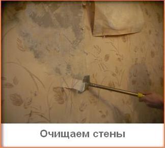 Очистка стен перед грунтованием