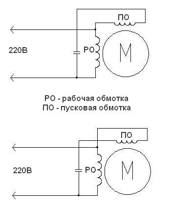 Схема подключения рабочей и пусковой обмоток